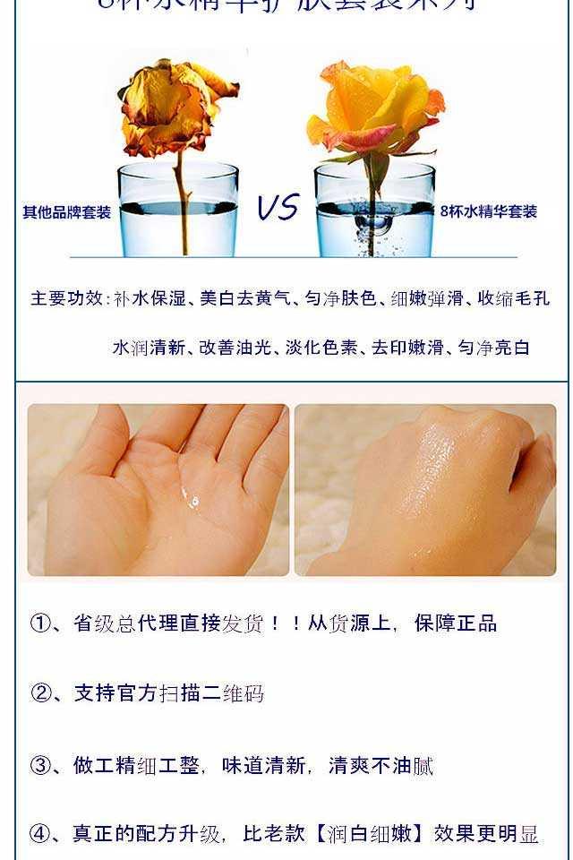 八杯水套装护肤品女士补水保湿美白淡斑化妆品8杯水多规格可选