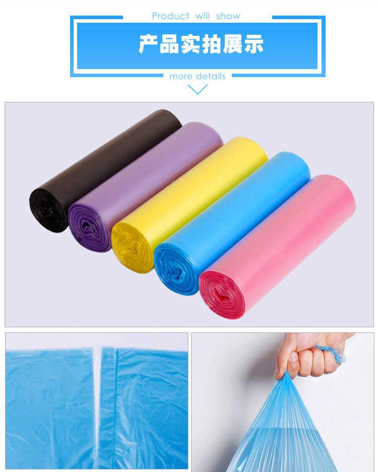 【优品】点断式彩色垃圾袋家庭清洁加厚一次性塑料袋子