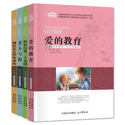 爱的教育假如给我三天光明1/2/4本正版世界名著初中小学生课外书