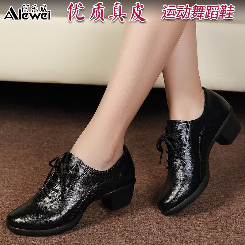便宜的阿乐威软底舞蹈鞋真皮透气广场舞鞋女成人水兵舞鞋爵士现代跳舞鞋