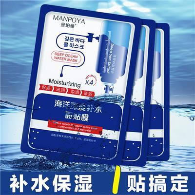 曼珀雅 海洋多肽水润面膜深度补水保湿水润紧致肌肤面膜贴10片