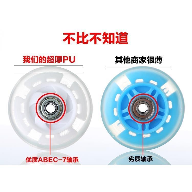 活力板轮子通用80MM高弹PU橡胶轮闪光轮两二轮滑板车滑板配件轱辘