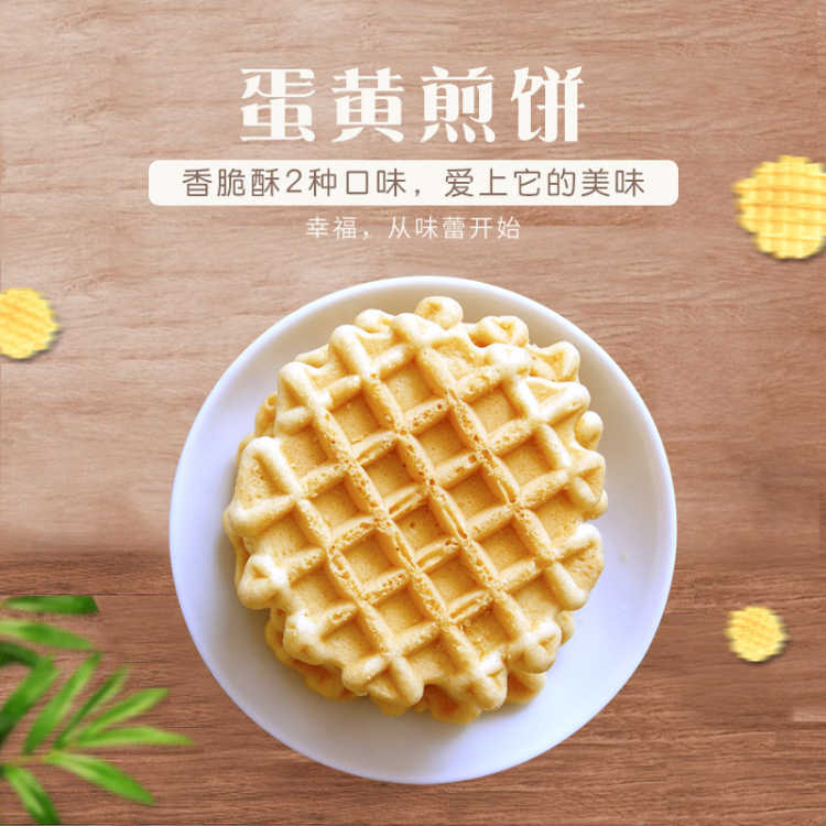 哎咪娜 蛋黄煎饼 早餐饼 茶点 奶油味饼干 多口味可选 休闲食品 328g