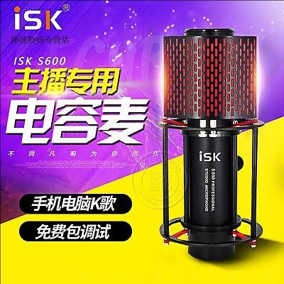 ISKS600电容麦克风YY主播K歌录音手机唱吧直播声卡套装喊麦设备