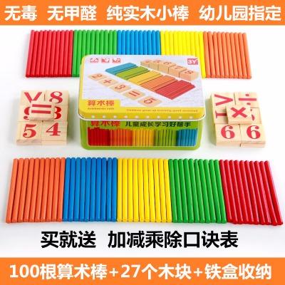 儿童数数棒幼儿园小学加减法小棒算数棒学习数学教具益智算术玩具