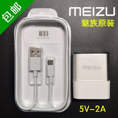 A5充电器快充魅蓝te t te3 3S 魅蓝5魅蓝ml手机原配数据线U10 U20