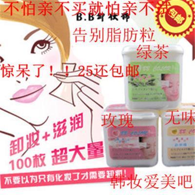 台湾BB Color卸妆棉/湿巾 眼部唇部洁肤保湿100片 包邮