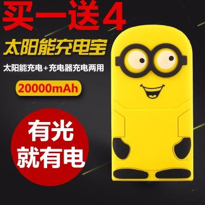 【买一送四】能充电宝 可爱充电宝快充移动20000毫安
