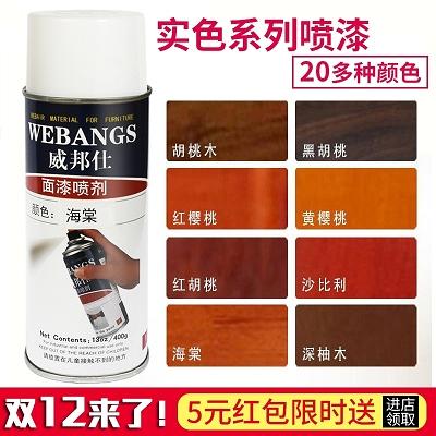 自喷漆家具木器漆喷漆罐维修家具维修材料胡桃木色手喷漆地板修补
