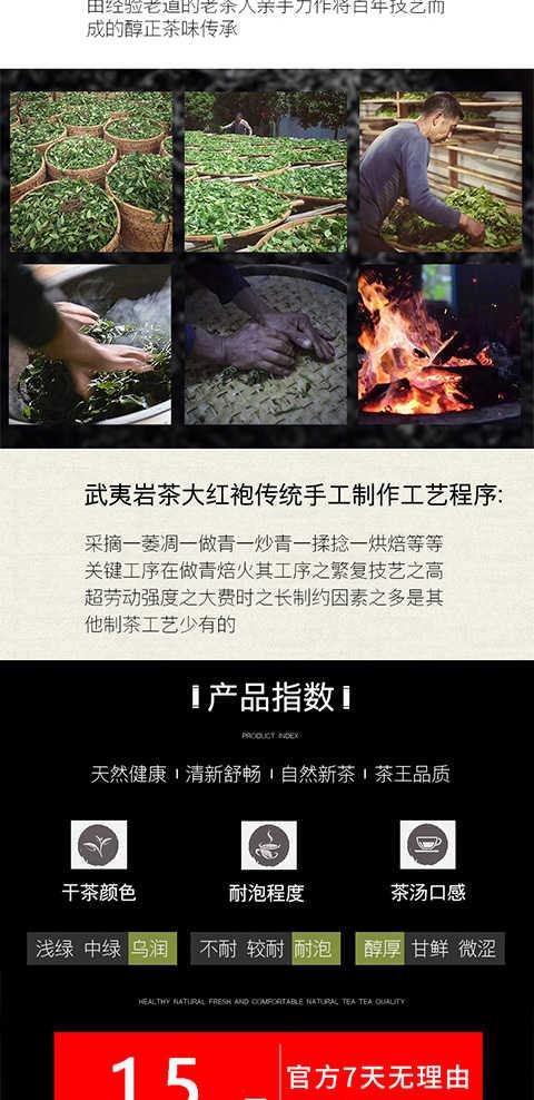 全国包邮【多样赠品】大红袍500G茶叶养红茶武夷山乌龙茶胃岩茶