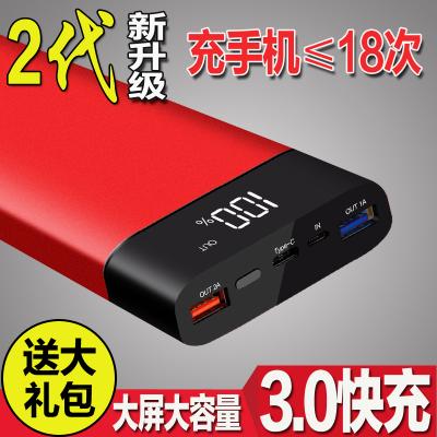 【极速3.0快充买一送五一年换新】20000mAh大容量充电宝oppo小米vivo华为苹果快充移动电源20000毫安