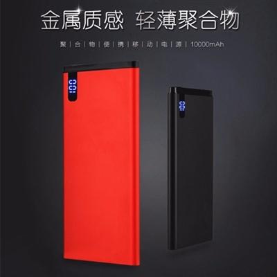 新款充电宝液晶显示聚合物便携移动电源手机平板通用款10000毫安