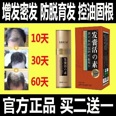 【买2送1,止脱生发】正品生发液脂溢性防脱生发掉发秃顶斑秃头发增长液增发液密发固发育发控油男女快速非洗发水生发剂40ML