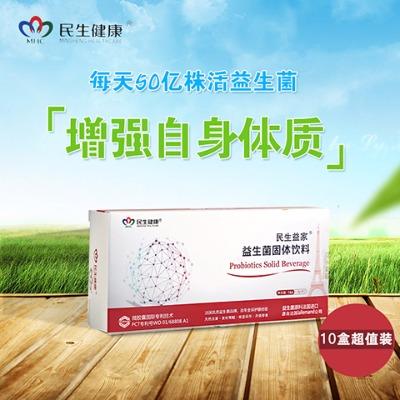 民生健康民生益家益生菌固体饮料10盒超值装改善便秘腹泻健康肠道