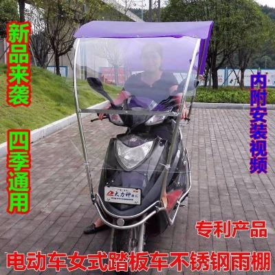 摩托车雨棚加大加厚电动车雨伞不锈钢两轮女士车通用遮阳挡雨伞棚