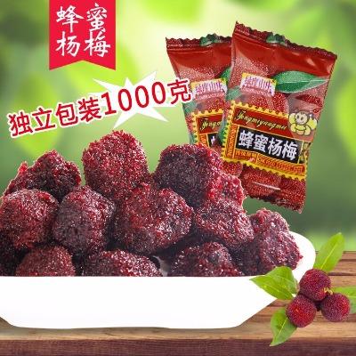 【限300件特价】蜂蜜杨梅1000克=2斤 酸甜野生山杨梅杨梅干零食