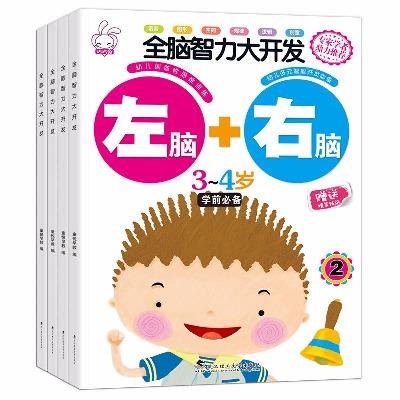 【全4本赠精美贴纸】2-3-4岁儿童左右脑智力大开发全脑思维训练书