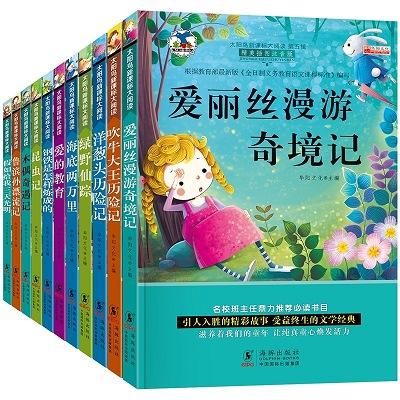 11册 假如给我三天光明钢铁是怎样炼成的昆虫记 注音版儿童课外书