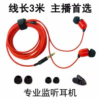 【送收纳盒+线夹+硅胶耳塞2对】YY主播3米耳机线控入耳式耳塞重低音炮耳机直播监听耳机手机电脑声卡通用耳机三米长线