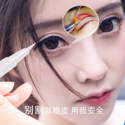 【双眼皮神器 】肿眼泡防过敏双眼皮贴隐形自然永久双眼皮定型霜