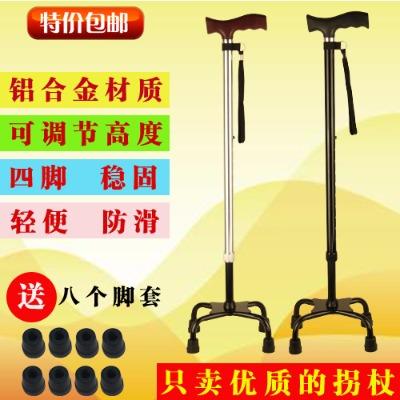 老人四脚拐杖老年人的4角手杖伸缩防滑拐棍儿轻便4爪捌杖可调节