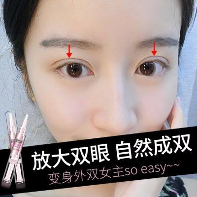 【买2送1】日本双眼皮定型霜永久防水双眼皮贴隐形紧致大眼神器