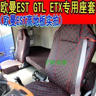 欧曼est新款座套 EST GTL ETX 欧曼5系专车专用货车坐垫套卧铺套