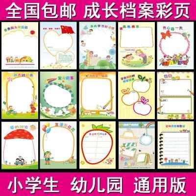 幼儿园成长手册档案记录册本a4活页相册diy小学生儿童成长纪念册