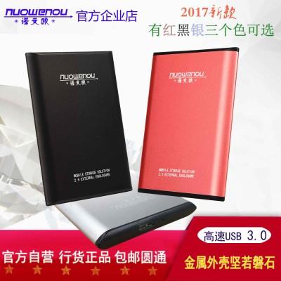 诺文欧60G120G200G/USB3.0移动硬盘160GUSB3.0高速320/250G500G