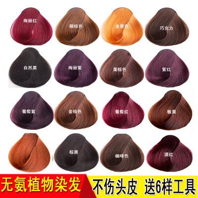 植物染发剂彩色永久染发膏黑色盖白染头发颜色膏棕黄酒红紫色染发