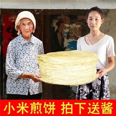 【小米煎饼500g袋】拍下送酱山东特产大煎饼纯手工杂粮面煎饼包邮