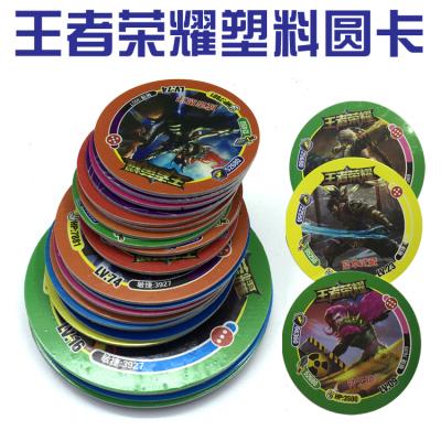 王者荣耀塑料卡片大中小组合加厚防水卡 儿童益智玩具圆卡纸卡
