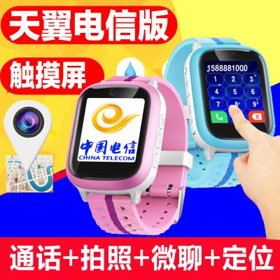 正品儿童电话手表触摸屏电信手表拍照定位电信版手表手机智能通话