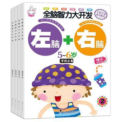 【大开本全4册赠精美贴纸】4-5-6岁左右脑智力开发全脑思维训练书