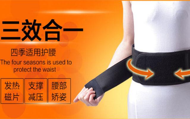 护腰自发热保暖护腰带腰椎间盘腰肌腰围腰托保健透气男女通用