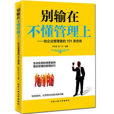 管理书籍别输在不懂管理上 餐饮管理书籍企业管理书籍酒店管理与