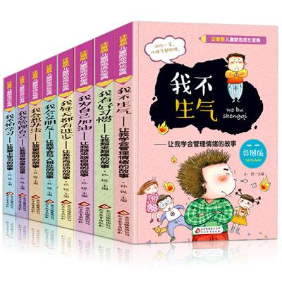 全8册一二年级课外书注音版故事书小学生课外阅读书籍7-10岁三年级儿童书籍文学儿童读物6-12周岁少儿图书做优秀的自己