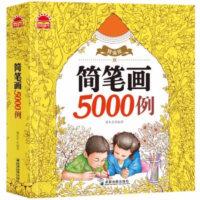 2017新版简笔画5000例一本幼儿童美术培训绘画素材教学教程幼儿园