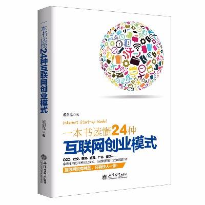 一本书读懂24种互联网创业模式 电子商务书籍互联网营销 微商营销