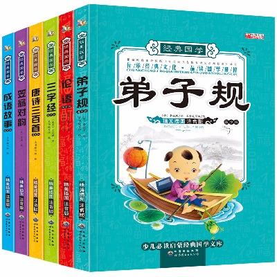 全6本彩图注音版儿童国学经典启蒙读本三字经弟子规唐诗三百首