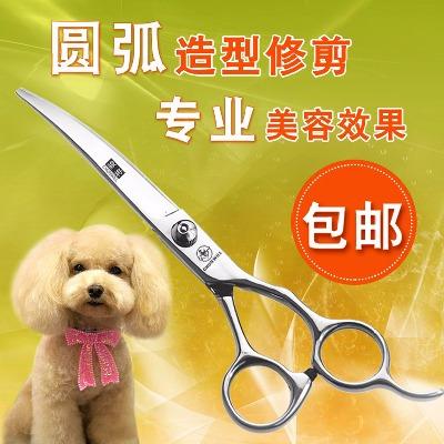 骏将宠物美容剪刀狗狗泰迪剪毛剪刀修毛翘剪工具直剪弯剪牙剪套装
