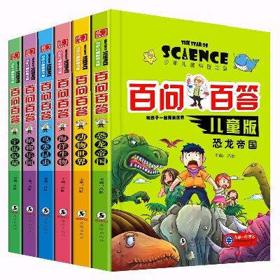 少年儿童科普之星 儿童百问百答漫画科普书全套6册正版青少年版 小学生7-10岁青少版科普书籍动物恐龙书 图书少儿百科全书