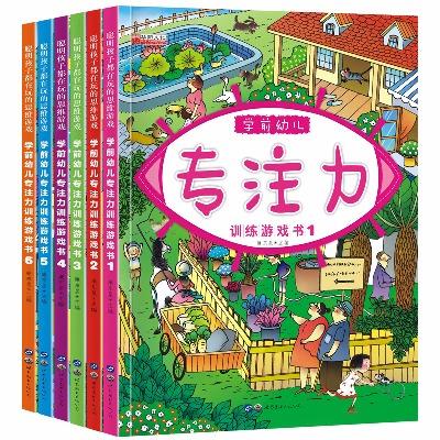 全6册幼小衔接智力启蒙专注力训练儿童绘本益智早教书左右脑开发
