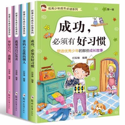 【暑假我依然在成长】优秀少年成长必读系列 第一辑全4册 三四五六年级课外书籍 8-14青少年 成功必须有好习惯 励志故事