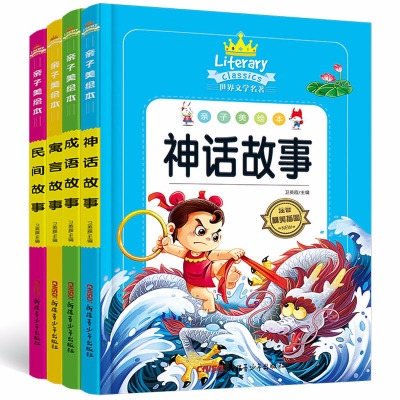 中国古代神话故事书儿童文学读本书籍成语故事注音版6-12周岁少儿读物图书小学生课外书中华寓言故事传统民间故事