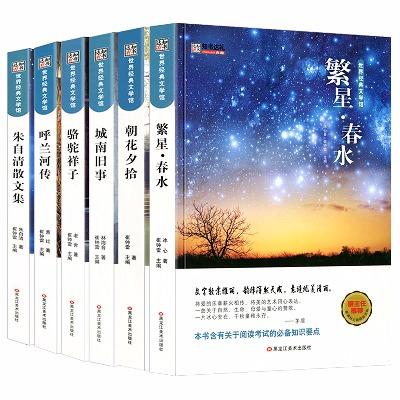 繁星春水 冰心正版 10-12-14岁中小学生新课标课外读物畅销小说书