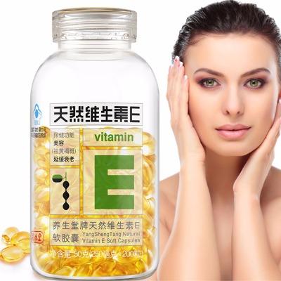 养生堂牌天然ve维生素E软胶囊250mg/粒*200粒 美容祛斑 延缓衰老