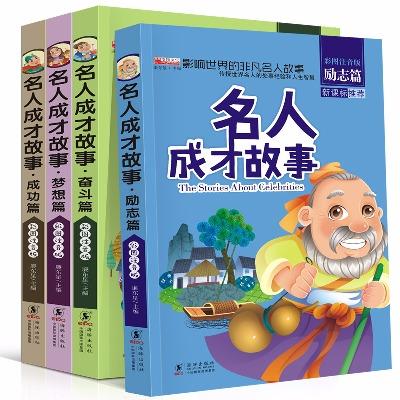 中外名人成才故事全套4册 小学生注音版 课外书必读名著 励志的书青少版 写给儿童的绘本故事书 世界古今中国外国成才书籍