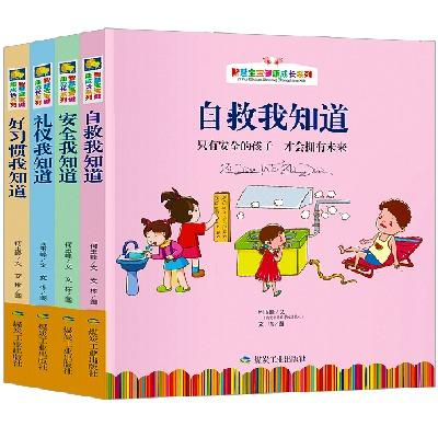 全4册注音版儿童安全自救性教育绘本 安全知识幼儿园礼仪故事书籍