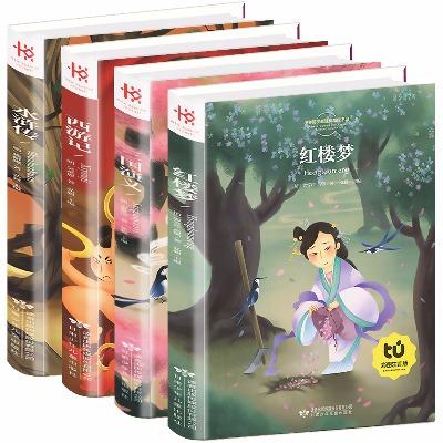 四大名著全套小学生注音版4册 红楼梦三国演义水浒传西游记连环画小学生版 一二三四五年